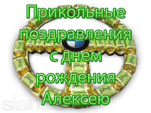 Именные открытки с днём рождения Алексей скачать бесплатно ... | 375x500